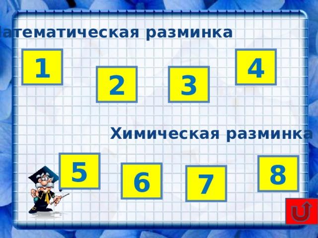 Математическая разминка 4 1 2 3 Химическая разминка 5 8 6 7