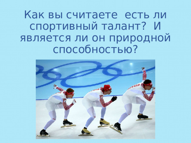 Как вы считаете есть ли спортивный талант? И является ли он природной способностью?