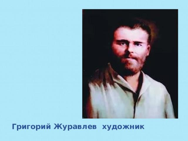Григорий Журавлев художник