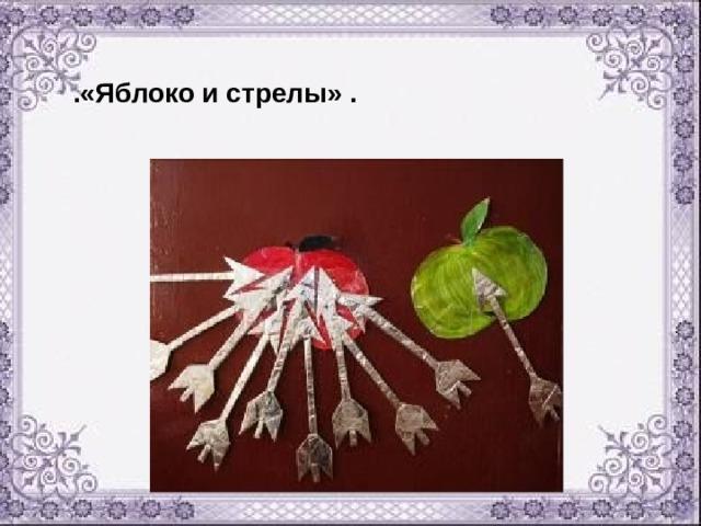 .«Яблоко и стрелы» .
