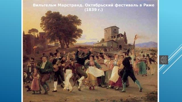 Вильгельм Марстранд. Октябрьский фестиваль в Риме (1839 г.)