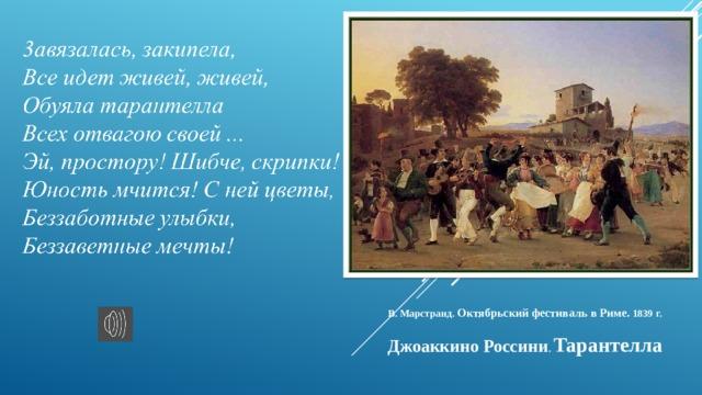 В. Марстранд. Октябрьский фестиваль в Риме. 1839 г.  Джоаккино Россини . Тарантелла