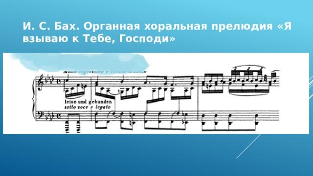 И. С. Бах. Органная хоральная прелюдия «Я взываю к Тебе, Господи»