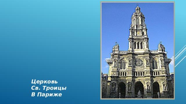 Церковь Св. Троицы В Париже