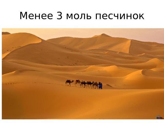 Менее 3 моль песчинок