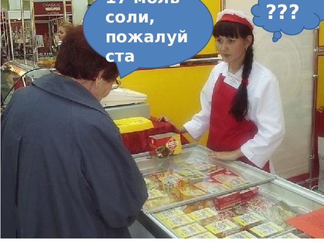 17 моль соли, пожалуйста ???