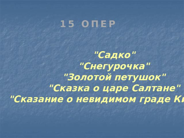 15 ОПЕР