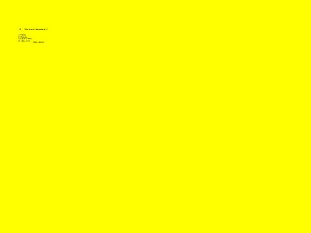 11. Что такое «Лакримоза»?     а) Гимн  б) Танец  в) День смеха  г) День слёз   ПОКАЗ ВИДЕО