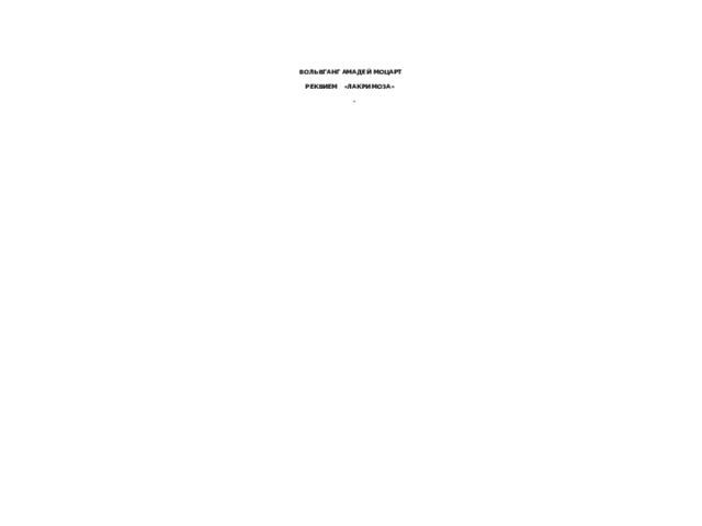 ВОЛЬВГАНГ АМАДЕЙ МОЦАРТ    РЕКВИЕМ «ЛАКРИМОЗА»            20