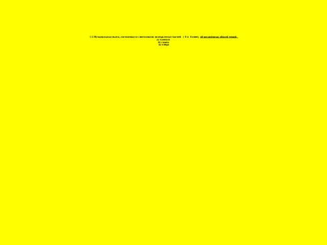 13.Музыкальная пьеса, состоящая из нескольких контрастных частей ( 4 и более), объединённых общей темой:  а) кантата  б) сюита  в) опера