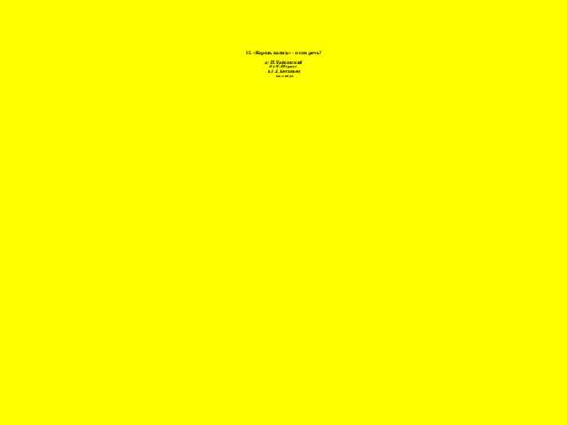 15. «Король вальса» - о ком речь?   а) П.Чайковский  б) И.Штраус  в) Л. Бетховен   ПОКАЗ ВИДЕО