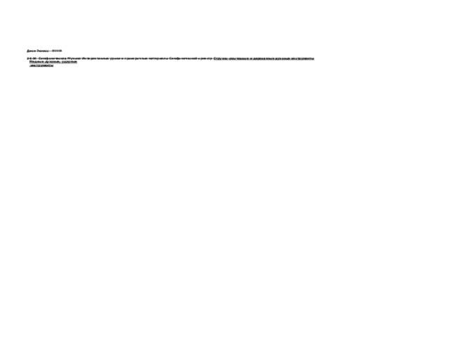 Диск 7класс ??????   26-30 Симфоническая Музыка Интерактивные уроки и проверочные материалы Симфонический оркестр Струнно-смычковые и деревянные духовые инструменты   Медные духовые, ударные     инструменты