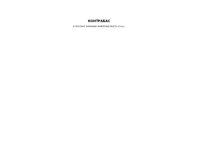 КОНТРАБАС   К.СЕН-САНС.КАРНАВАЛ ЖИВОТНЫХ.ПЬЕСА «Слон»