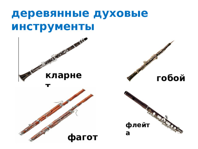 деревянные духовые инструменты кларнет  гобой флейта фагот