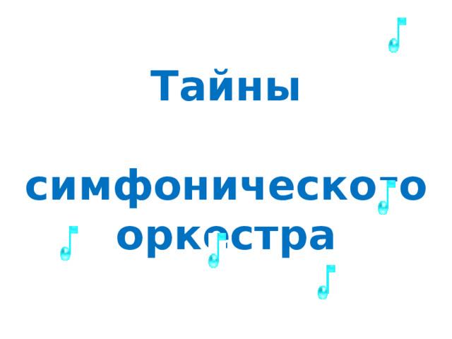 Тайны  симфонического  оркестра