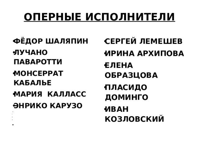ОПЕРНЫЕ ИСПОЛНИТЕЛИ   ФЁДОР ШАЛЯПИН ЛУЧАНО ПАВАРОТТИ МОНСЕРРАТ КАБАЛЬЕ МАРИЯ КАЛЛАСС ЭНРИКО КАРУЗО СЕРГЕЙ ЛЕМЕШЕВ ИРИНА АРХИПОВА ЕЛЕНА ОБРАЗЦОВА ПЛАСИДО ДОМИНГО ИВАН КОЗЛОВСКИЙ