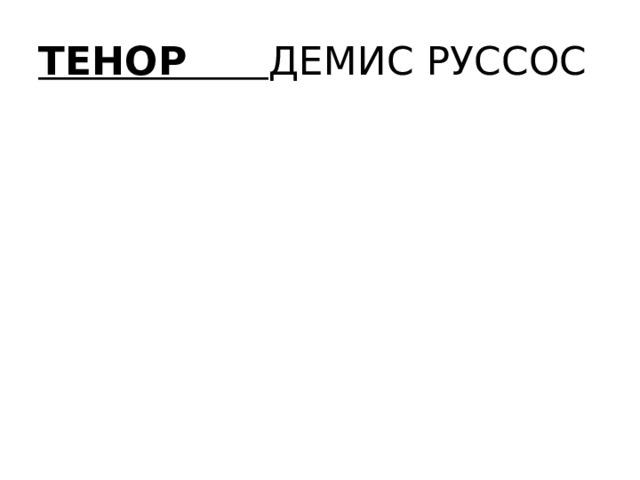 ТЕНОР ДЕМИС РУССОС