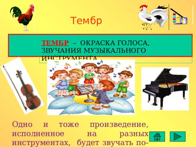 Тембр ТЕМБР – ОКРАСКА ГОЛОСА, ЗВУЧАНИЯ МУЗЫКАЛЬНОГО ИНСТРУМЕНТА Одно и тоже произведение, исполненное на разных инструментах, будет звучать по-разному.