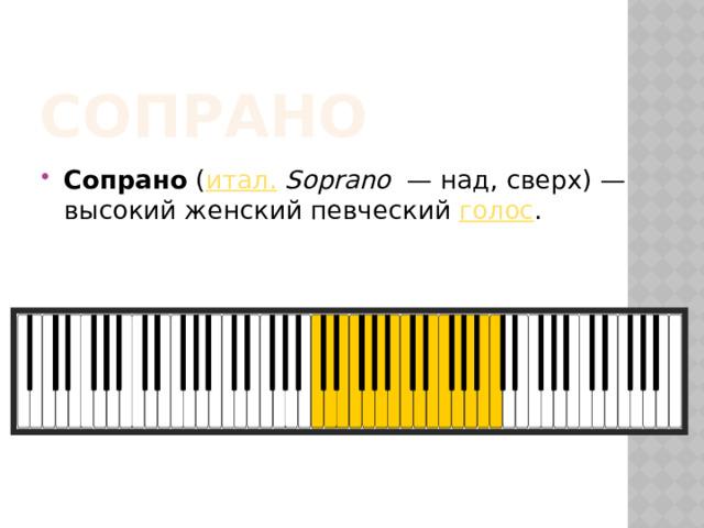 Сопрано Сопрано ( итал.  Soprano — над, сверх)— высокий женский певческий голос .