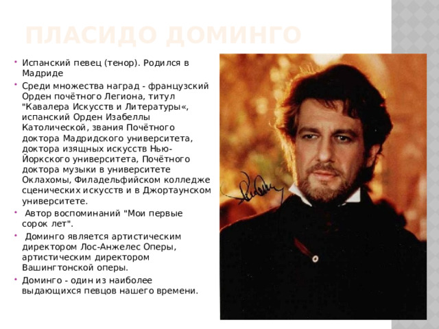 Пласидо Доминго Испанский певец (тенор). Родился в Мадриде Среди множества наград - французский Орден почётного Легиона, титул