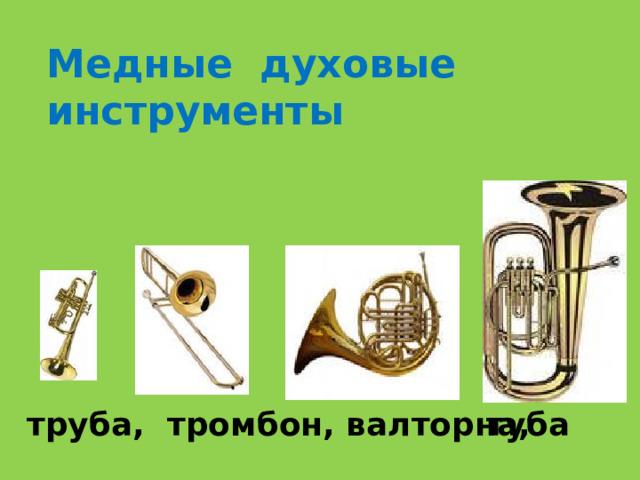 Медные духовые инструменты труба, тромбон, валторна, туба