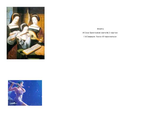 Флейта   И.С.Бах Оркестровая сюита № 2 «Шутка»   Г.В.Свиридов Пьеса «Отзвуки вальса»