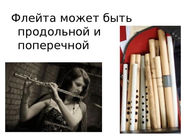 Флейта может быть  продольной и  поперечной