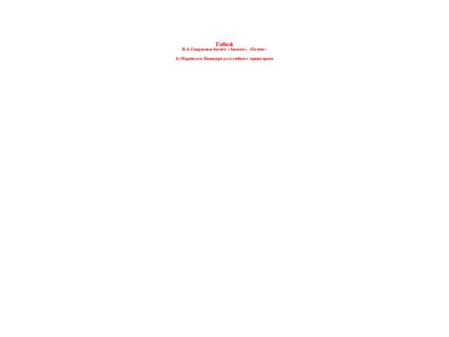 Гобой  В.А.Гаврилин Балет «Анюта». «Галоп»   Б.Марчелло Концерт для гобоя с оркестром