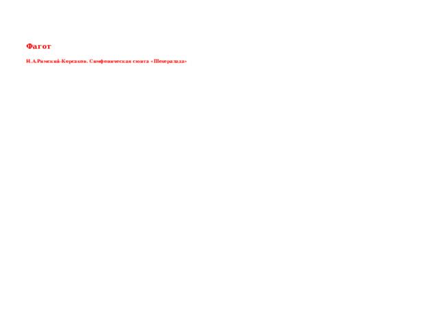 Фагот   Н.А.Римский-Корсаков. Симфоническая сюита «Шехеразада»
