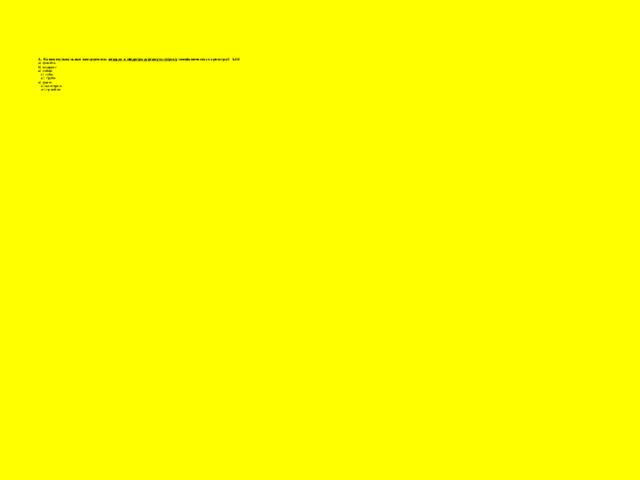 4. Какие музыкальные инструменты входят в медную духовую группу  симфонического оркестра? 1.46  а) флейта  б) кларнет  в) гобой       г) туба       д) труба  е) фагот        ё) валторна        ж) тромбон