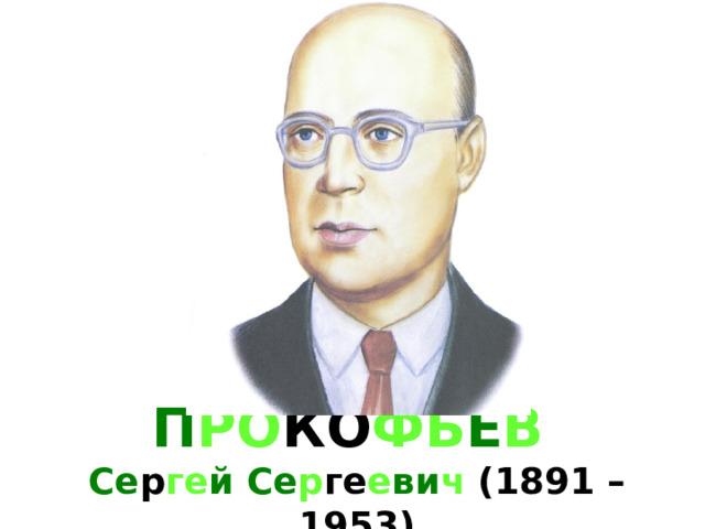 П РО КО ФЬ Е В   Се р ге й Се р ге е ви ч (1891 – 1953)