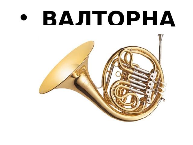 ВАЛТОРНА