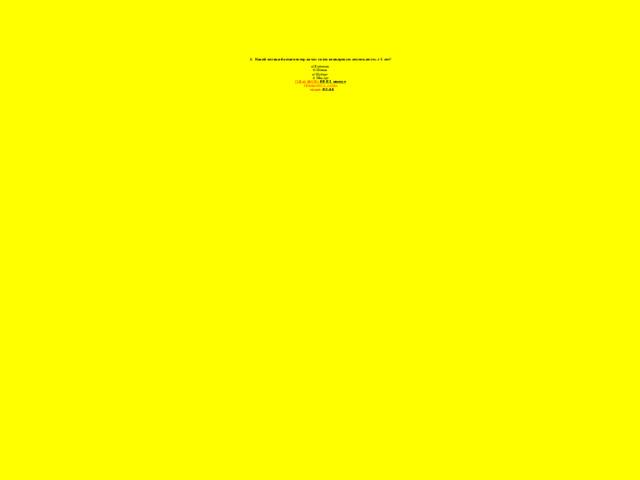 5. Какой великий композитор начал свою концертную деятельность с 5 лет?   а) Бетховен  б) Шопен  в) Шуберт  г) Моцарт  ПОКАЗ ВИДЕО 00  01 минут  Тетрадь ТЕСТ 1 7 класс      МОЦАРТ 02.44