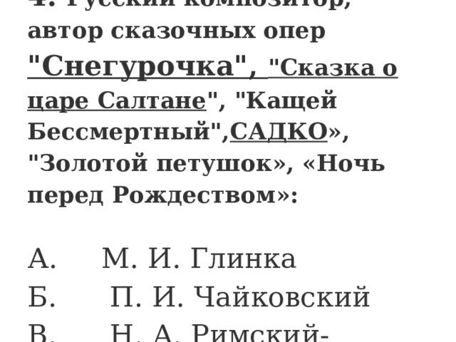 4. Русский композитор, автор сказочных опер