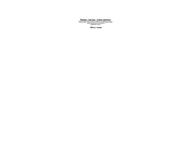 Опера- сказка «Снегурочка»   Николай Андреевич Римский-Корсаков  пьеса Александра Островского  «Весенняя сказка»    Жанр опера