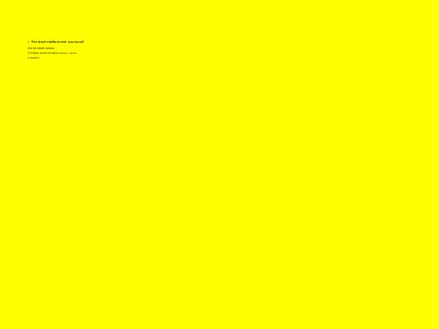 3 . Что такое тембр голоса      или звука?   а) ритмический рисунок   б) особенная неповторимая звуковая       окраска   в) скорость