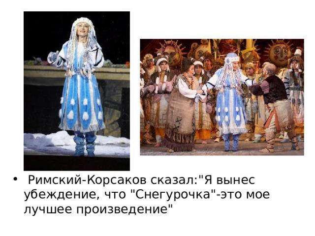 Римский-Корсаков сказал: