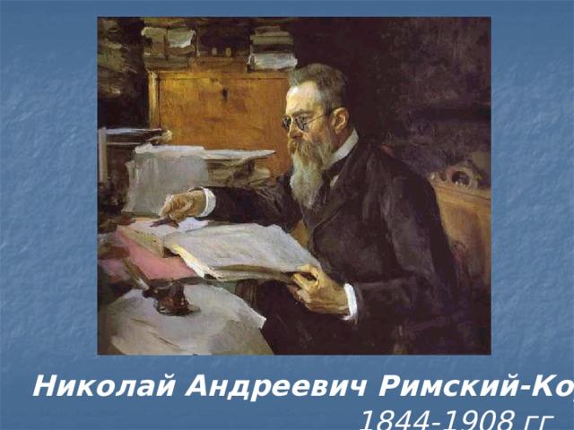 Николай Андреевич Римский-Корсаков 1844-1908 гг