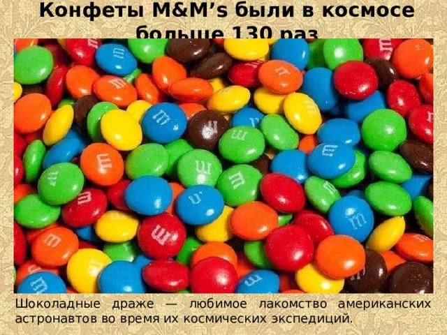 Конфеты M&M's были в космосе больше 130 раз Шоколадные драже — любимое лакомство американских астронавтов во время их космических экспедиций.