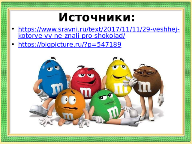 Источники: https://www.sravni.ru/text/2017/11/11/29-veshhej-kotorye-vy-ne-znali-pro-shokolad/ https://bigpicture.ru/?p=547189