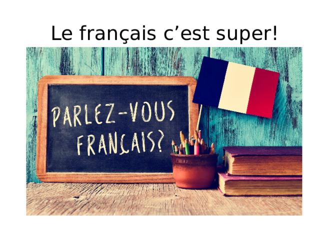 Le français c'est super!