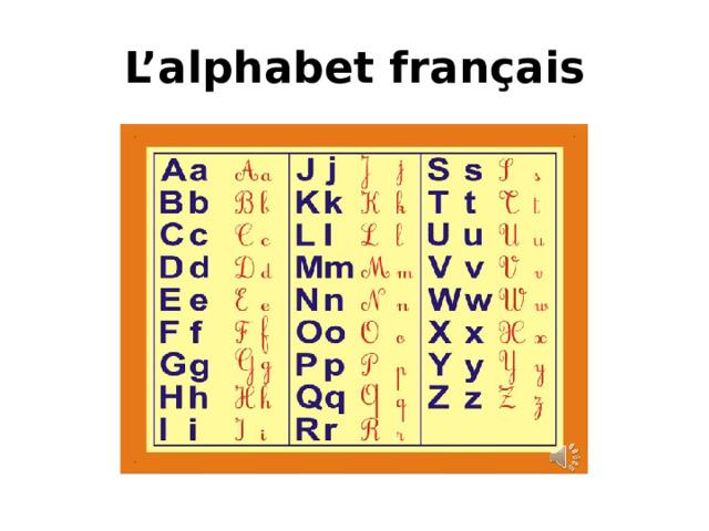 L'alphabetfrançais