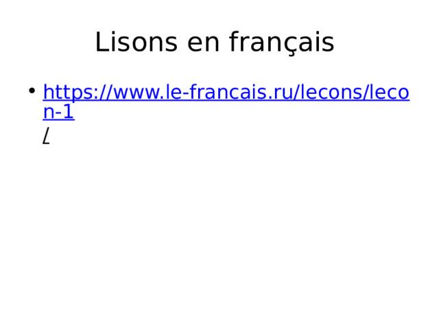 Lisons en français https://www.le-francais.ru/lecons/lecon-1 /