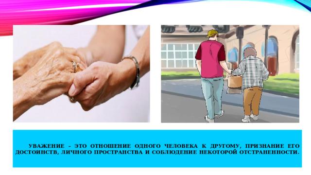 Уважение – это отношение одного человека к другому, признание его достоинств, личного пространства и соблюдение некоторой отстраненности.