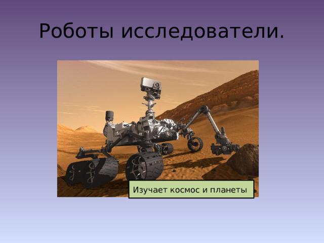 Роботы исследователи. Изучает космос и планеты