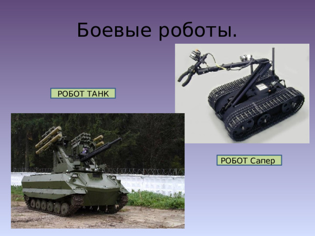 Боевые роботы. РОБОТ ТАНК РОБОТ Сапер