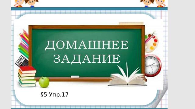 §5 Упр.17