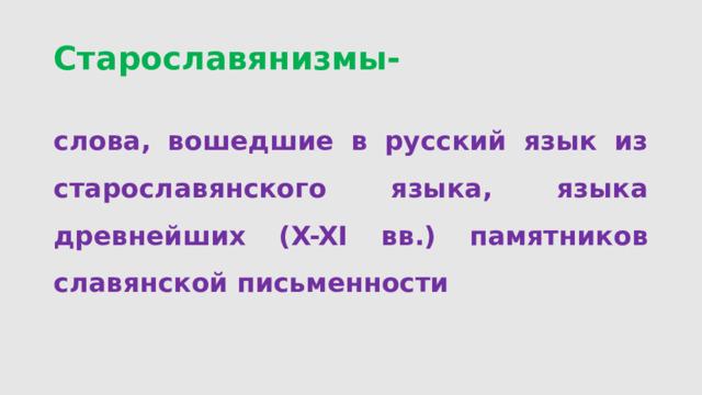 Старославянизмы- слова, вошедшие в русский язык из старославянского языка, языка древнейших (X-XI вв.) памятников славянской письменности