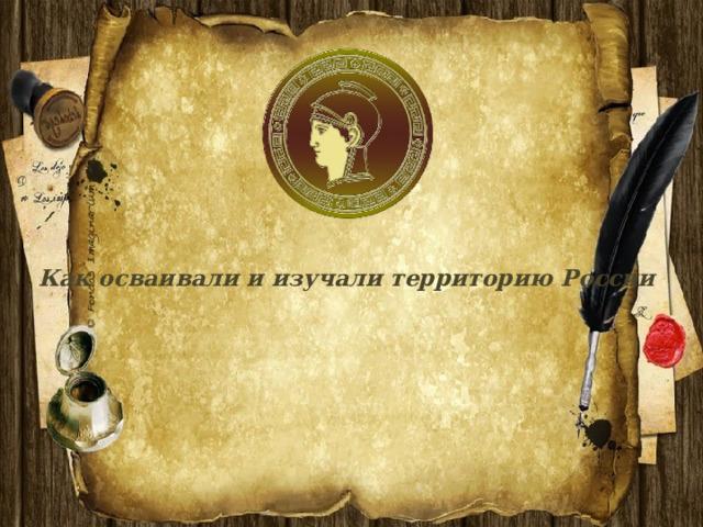 Как осваивали и изучали территорию России