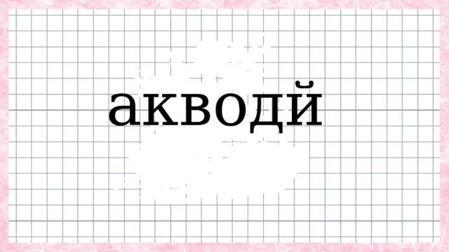 акводй